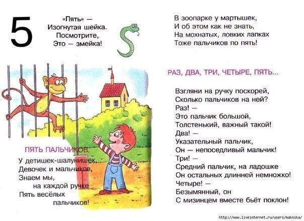 Детская песня про счет скачать